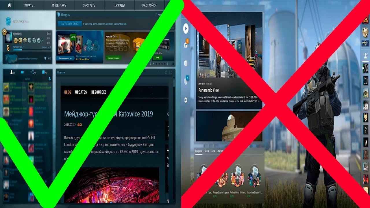 Как убрать панораму в CS GO в клиенте Steam