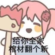 Player 保我无解肥 DOTA 2